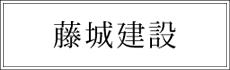 藤城建設のホームページへ移動